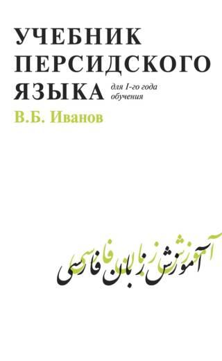 Учебник персидского языка. Для 1-го года обучения