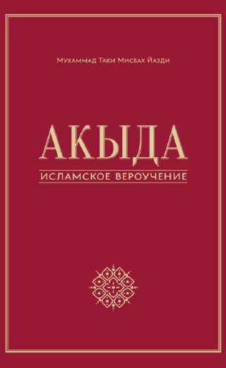 Акыда — исламское вероучение (3-е изд., стереотип.)