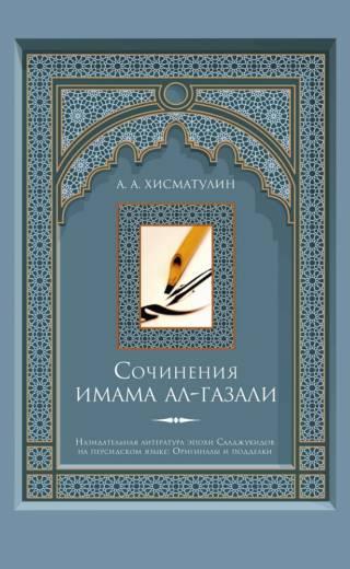 Сочинения имама ал-Газали (2-е изд.)