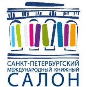 Санкт-Петербургский международный книжный салон 2016 — XI выставка-ярмарка.