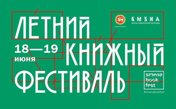 Летний книжный фестиваль в Казани
