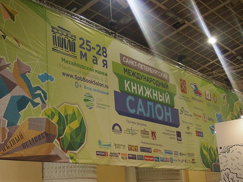 Участие ООО Садра в XII международном книжном салоне в Санкт-Петербурге