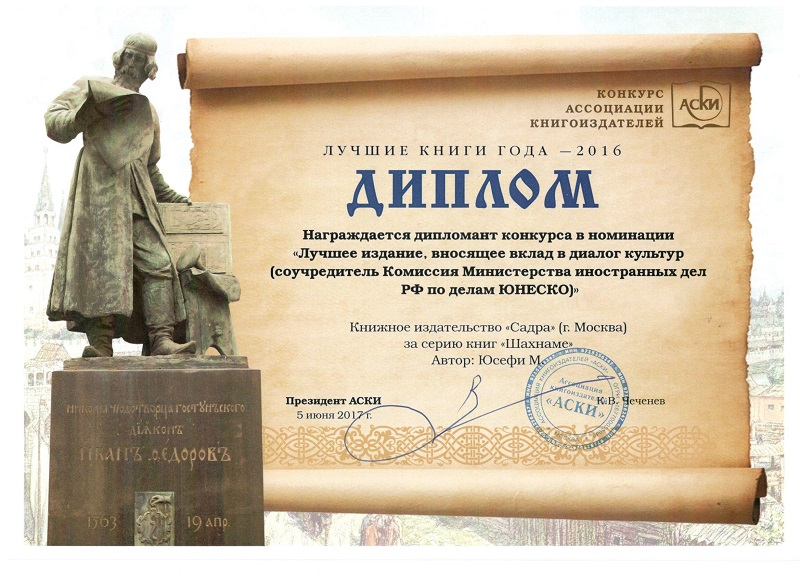 Книги ООО Садра в книжном фестивале «Красная площадь»