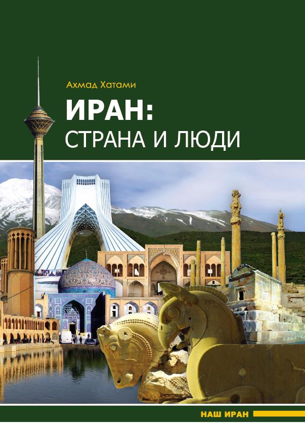 Ахмад Хатами. Иран: страна и люди.