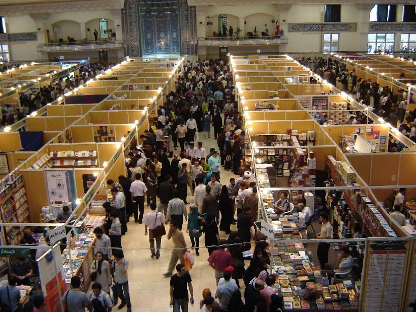 29-я Тегеранская международная книжная выставка-ярмарка.