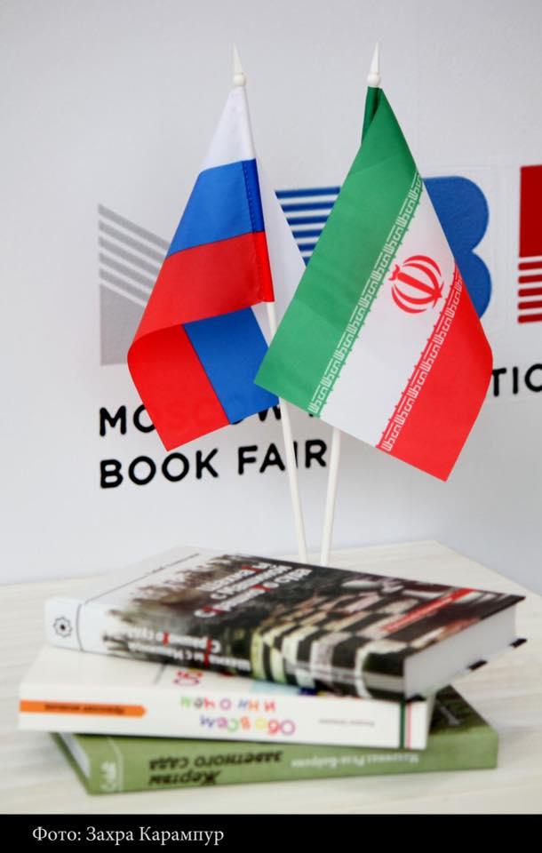29-я Тегеранская книжная ярмарка
