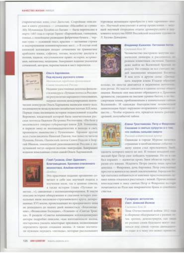 Новые обзоры наших книг в прессе