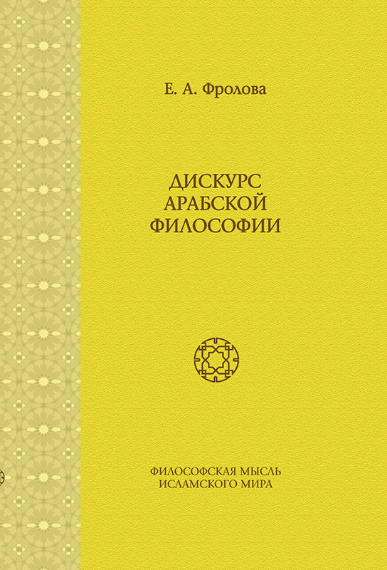 Презентация книги «Дискурс арабской философии»