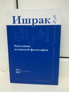 Четвёртый номер ежегодника исламской философии «Ишрак»