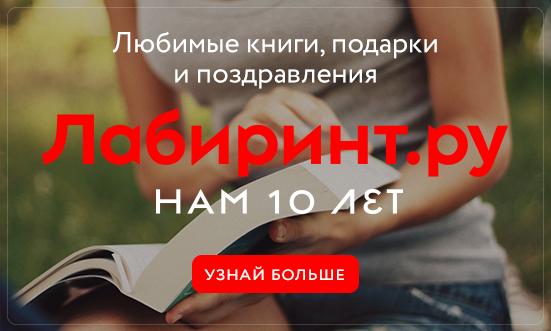10-лет магазину «Лабиринт»