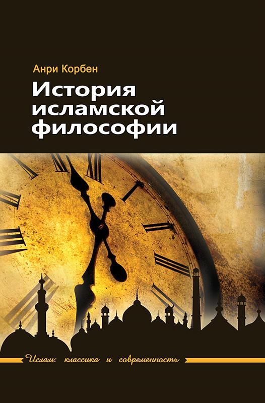 Анри Корбен.  История исламской философии.