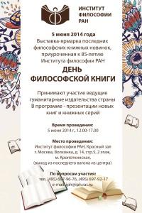 День философской книги