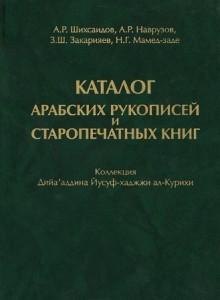 10 книг выставки «Книги России-2013»