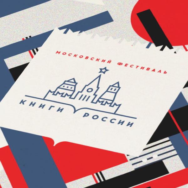Московский книжный фестиваль