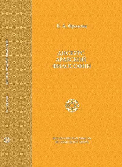 Евгения Фролова. Дискурс арабской философии