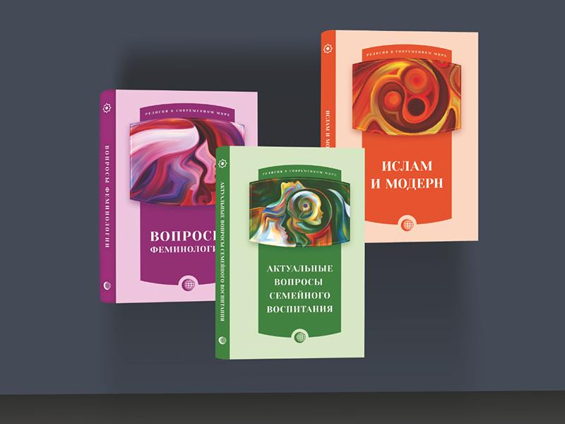 Серия «Религия в современном мире» вышли три книги
