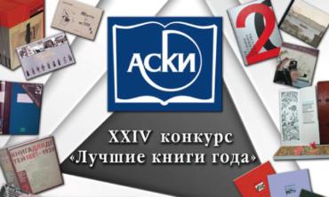 Издательство «Садра» заявляет свои работы к участию в конкурсе «АСКИ»