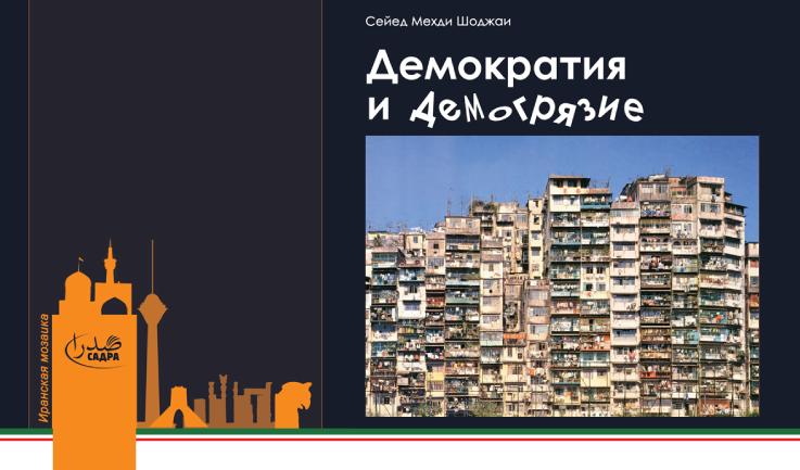 Издательство «Садра» представляет серию книг «Иранская мозаика»