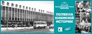 Книги издательства «Садра» в Московском Доме Книги