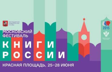 Фестиваль «Книги России»