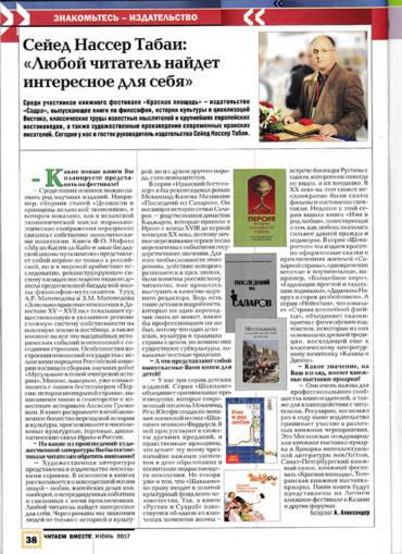 Журнал «Читаем вместе» №6 (131) 2017