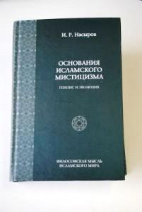 Наша книга на портале knigozavr