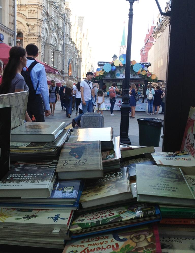 Наши книги в центре Москвы