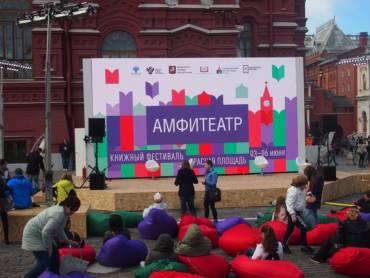 Участие ООО Садра в книжном фестивале «Красная площадь»