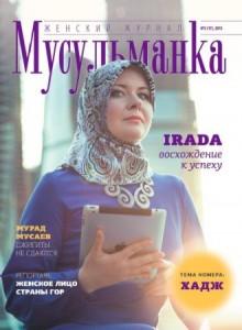 Журнал Мусульманка № 17