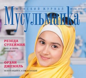 Новый номер журнала «Мусульманка»