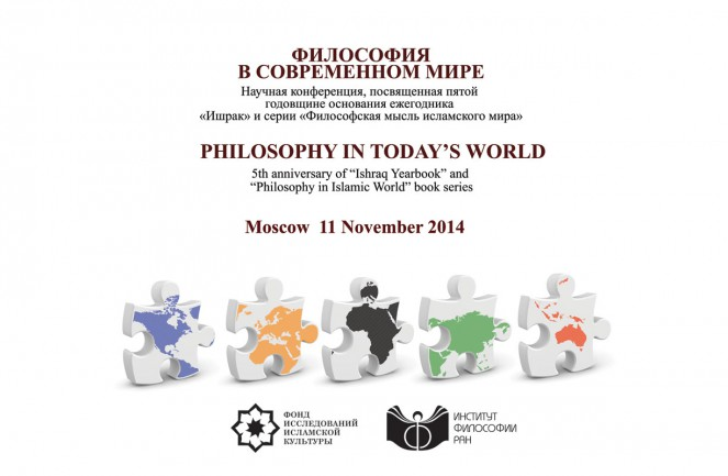 Международная конференция «Философия в современном мире» в Институте философии РАН
