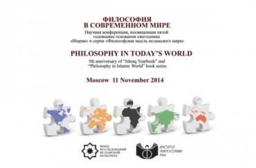 Празднование пятилетия ежегодника «Ишрак» в Институте философии РАН