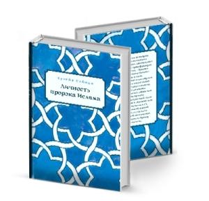 Личность Пророка Ислама (издание 2-ое)
