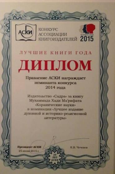 Торжественное вручение премии АСКИ «Лучшая книга года».