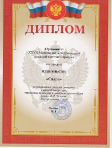 Книга издательства «Садра» среди лучших на ММКВЯ!