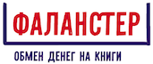 Наш партнер — магазин «Фаланстер»