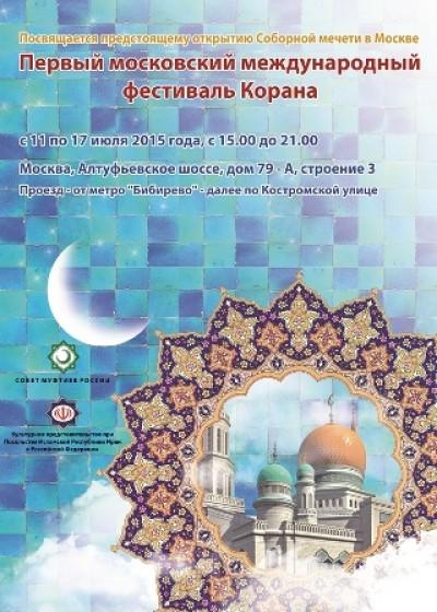 Первый Московский фестиваль Корана открыл двери для посетителей