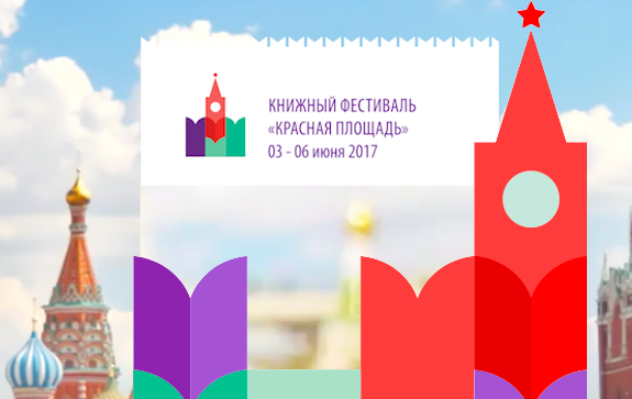 Книжнй фестиваль «Красная площадь» 2017