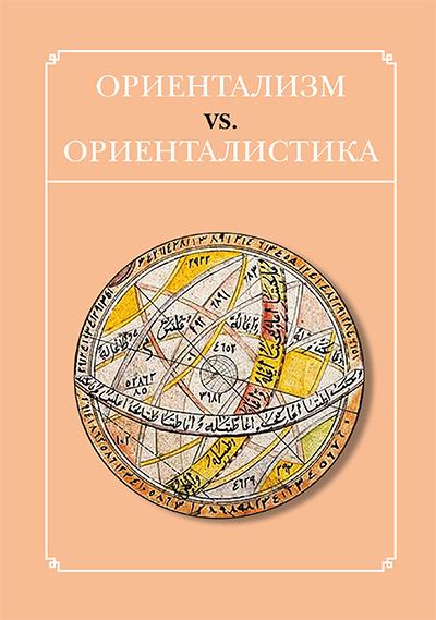 Ориентализм vs. ориенталистика. Сборник статей.