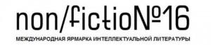 16 Международная книжная ярмарка non/fiction