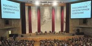 В России будет создан фонд поддержки литературы