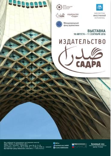 Выставка, посвященная книгам издательства «Садра»