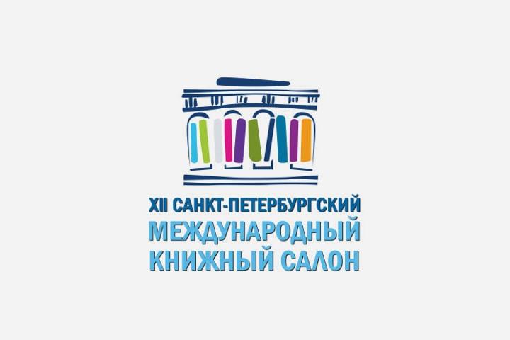 XII Санкт-Петербургский Международный Книжный Салон.