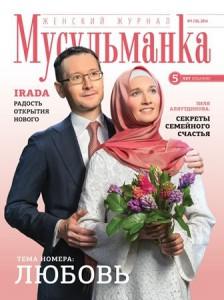 Журнал «Мусульманка» № 18