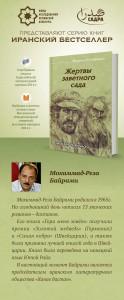 Цикл встреч с автором романа «Жертвы заветного сада»