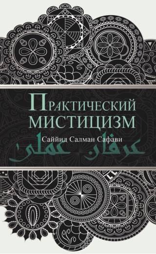 Практический мистицизм (2-е изд., стереотип.)