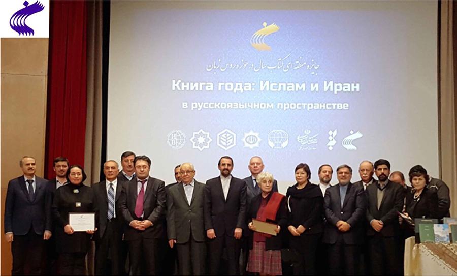 Информационное письмо Оргкомитета II Международного конкурса научных работ «Исследования по иранистике в русскоязычном пространстве»