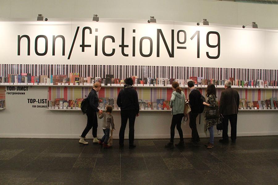 19-я Международная ярмарка интеллектуальной литературы non/fiction.