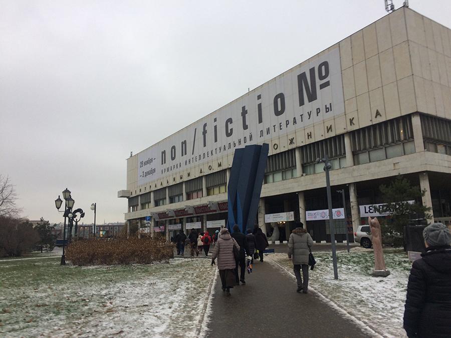 Ежегодная выставка-ярмарка Non-Fiction-2017