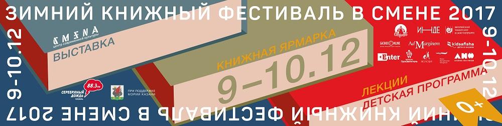 VIII Зимний книжный фестиваль в г.Казань
